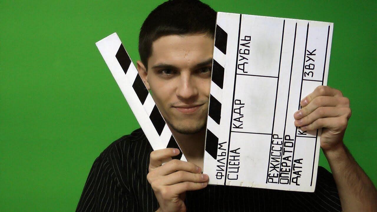 Делать фильмы своими руками