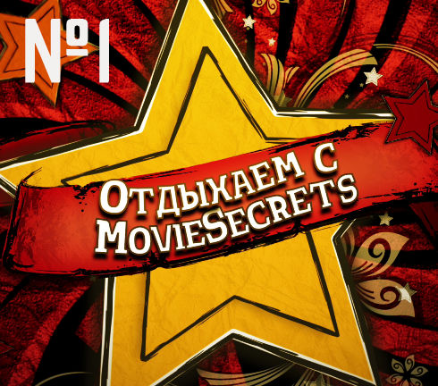 отдыхаем с Moviesecrets