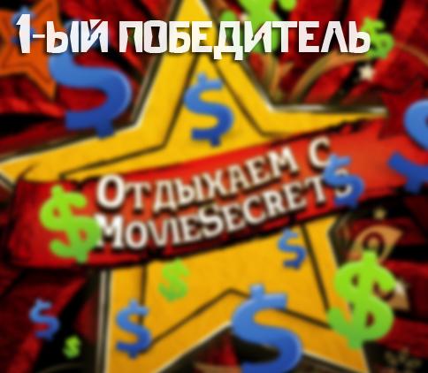 Итоги конкурса Повтори-ка!